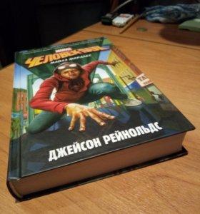 Книга по комиксам. Человек-Паук: Майлз Моралес