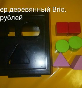 Сортер деревянный Brio