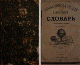 всенаучный энциклоп. словарь Клюшникова 3  тома.