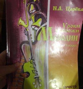 Книги для музыкальной школы
