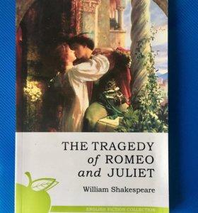 "📚""Ромео и Джульетта"" Шекспир 📚"