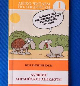 """📚""""Лучшие английские анекдоты""""📚"""