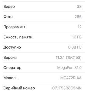 Обменяю айфон 6 и ps3 на 500 гб на PS4