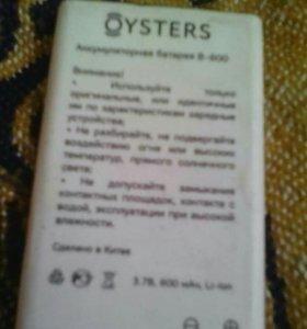 Баторейка OYSTER