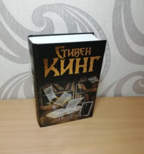 Лучшая книга Стивена Кинга - 11/22/63