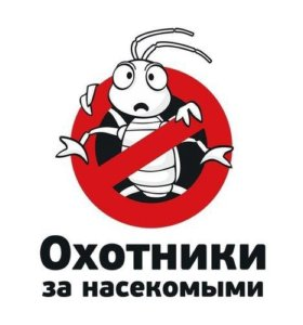 Уничтожение тараканов,клопов,крыс и др.
