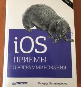 Книга iOS примеры программирования