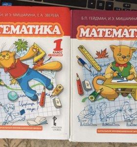 Учебники по математике 1 класс