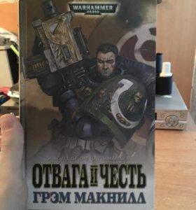 Книга Warhammer 40000