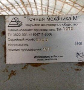 Пресс гидравлический тм12тс