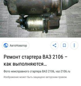 Стартер ваз 2101-2107 б.у