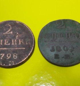 2 коп. 1798г и 1801г