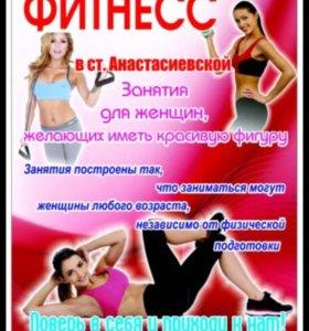 Фитнесс в Анастасиевской