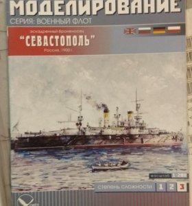 Севастополь Эскадронный броненосец 1:200м