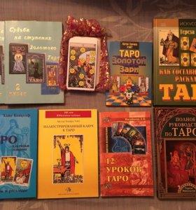 Дэир, Таро, книги и карты