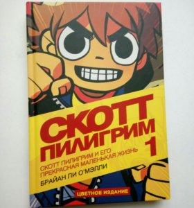 """Комикс """"Скотт Пилигрим"""" (1 том)"""
