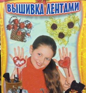 Книга « Вышивка лентами»