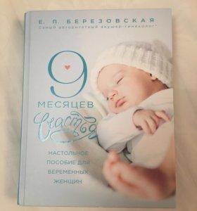 Книга 9 месяцев счастья Е. П. Березовская