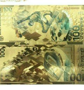 100 рублей ЗОЛОТАЯ КУПЮРА