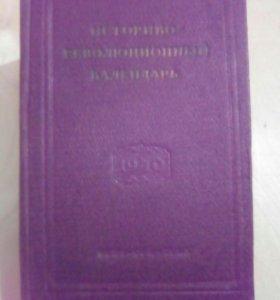 Календарь-книга 1940 год