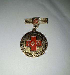 Медицина Красный СОКК и КП СССР 100 лет 1867-1967