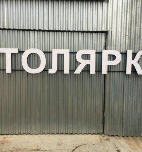 "Вывеска световая объёмная "" Столярная Мастерская """