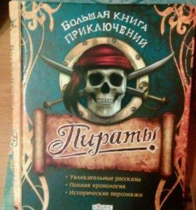 """Книга""""Пираты.Большая книга приключений."""""""