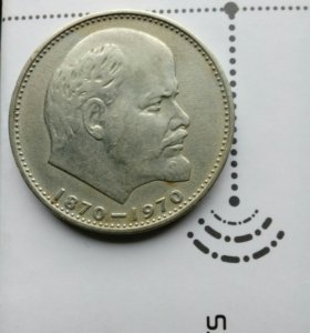 Рубль юбилейный
