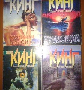 Стивен Кинг. Комплекты из 4 книг