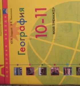 Тренажер по географии 10-11 класс
