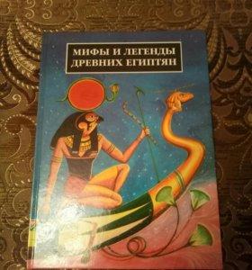 Мифы и легенды Древних Египтян