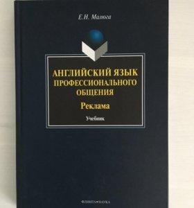 Е. Н. Малюга Английский язык, учебник