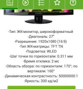 Монитор envision G2770hl