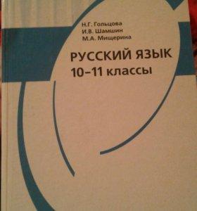 Учебник 10-11 класса русский язык
