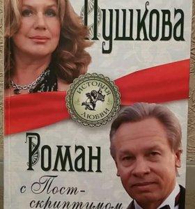Книга Роман с Пост-скриптумом. Нина Пушкова.