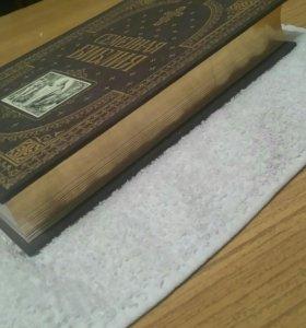 Библия с позолочеными листами (семейная)