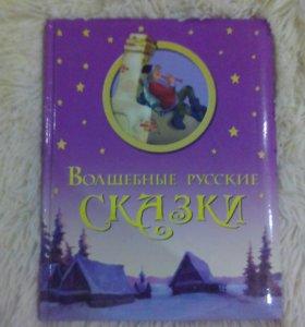 """Книга для детей ,, Волшебные русские сказки"""""""