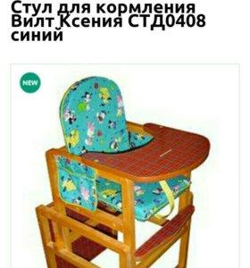 Стул для кормления Вилт Ксения СТД0408 синий
