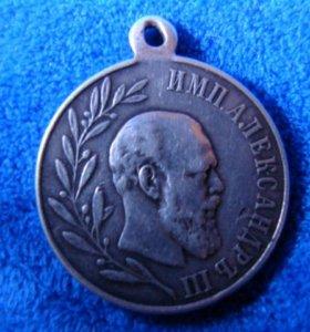 медаль в честь Александра III