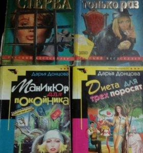 Книги Полякова,Донцовой,Воронина ,Доценко