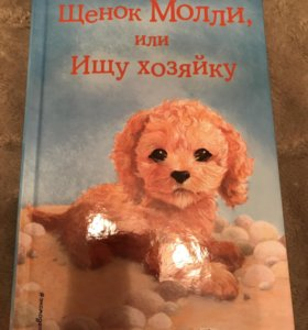 Книга Холли Вебб. «Щенок Молли»
