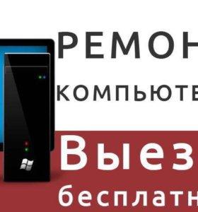 Настройка По компьютеров ноутбуков планшетов