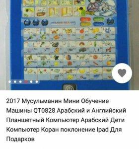 Детские развивающие планшеты по оптовой цене