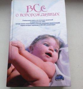 Книга всё о новорожденных