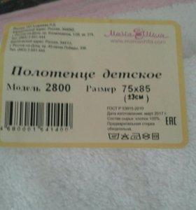 Продам новое детское полотенце