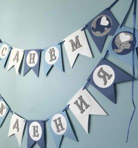 Оформление праздника,детский день рождения