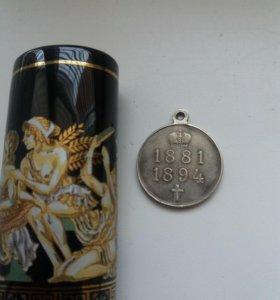 Медаль старинная император Александр 3 монета царь