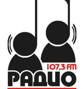 Реклама на Радио Алексин 107.3