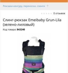 EMEIbaby эргорюкзак новый ТОРГ