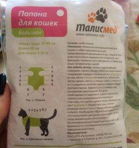Попонка для кошки